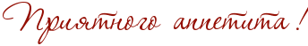 4638534_108388455_RpriytnogoPPappetitaPIG2 (344x52, 5Kb)