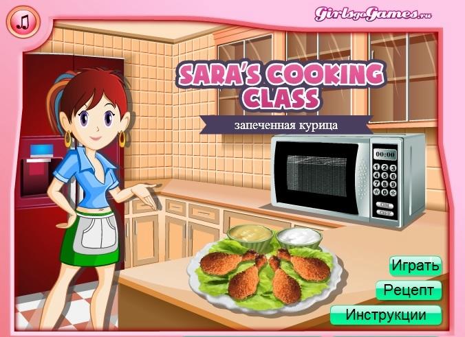 игры для девочек готовки 1 (676x491, 226Kb)