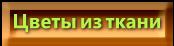 3726295_cooltext1875353186 (142x47, 8Kb)/3726295_cooltext1875361655 (174x46, 8Kb)