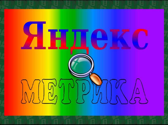 YAndeks-Metrika (700x520, 285Kb)