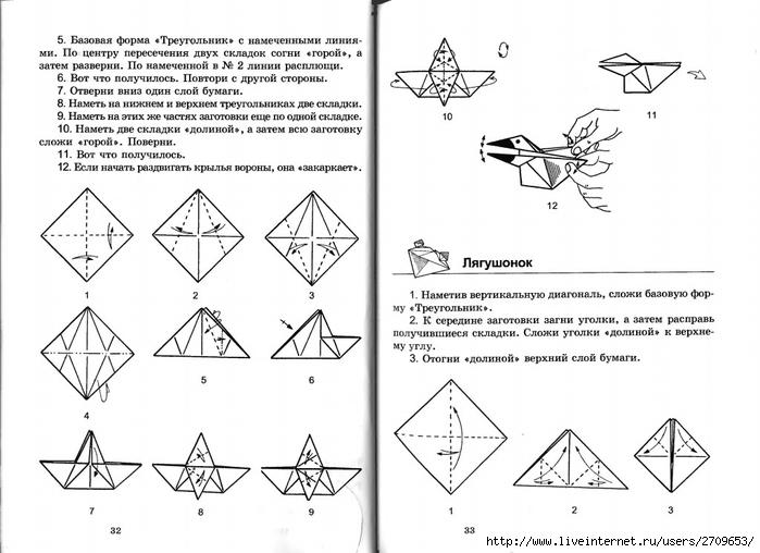 Оригами читать онлайн
