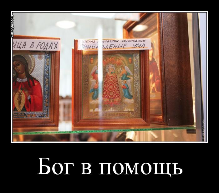 Бог в помощь фото