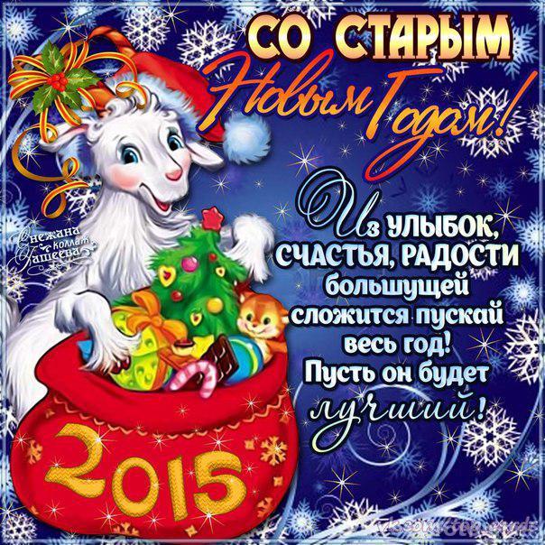 С Новым старым годом!