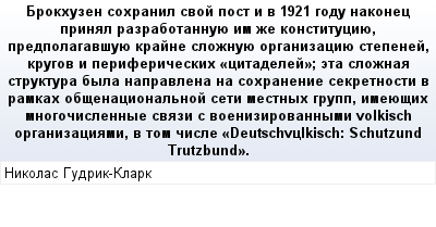 mail_88424809_Brokhuzen-sohranil-svoj-post-i-v-1921-godu-nakonec-prinal-razrabotannuue-im-ze-konstituciue-predpolagavsuue-krajne-sloznuue-organizaciue-stepenej-krugov-i-perifericeskih-_citadelej_-et (400x209, 20Kb)