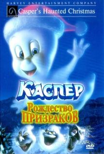 kasper-rozhdestvo-prizrakov (214x317, 74Kb)