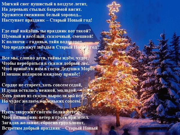 Текст на новый год про старый