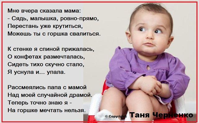 Стишки про детей на фото
