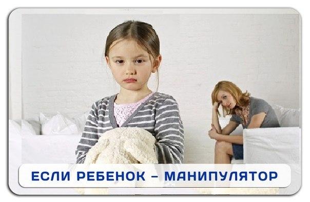 ЕСЛИ РЕБЕНОК - МАНИПУЛЯТОР (604x395, 44Kb)