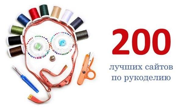 200 лучших сайтов по рукоделию