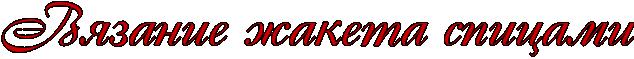 1421336652_RvyzaniePZaketaPspicami (634x59, 15Kb)