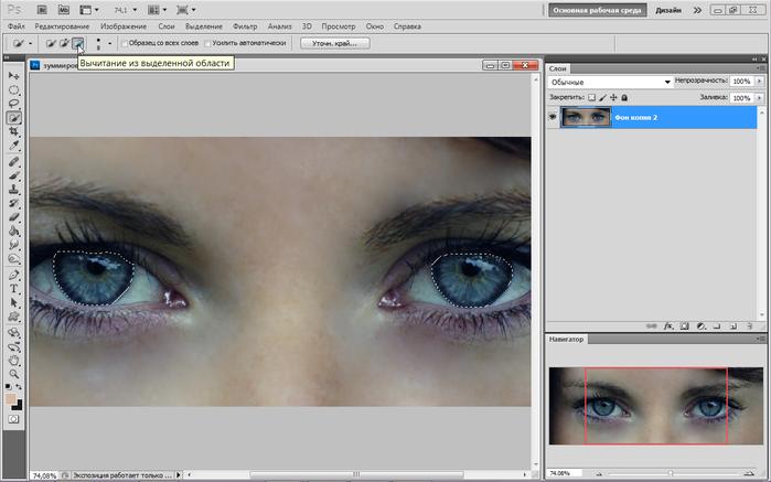 Как сделать светящиеся глаза в фотошопе