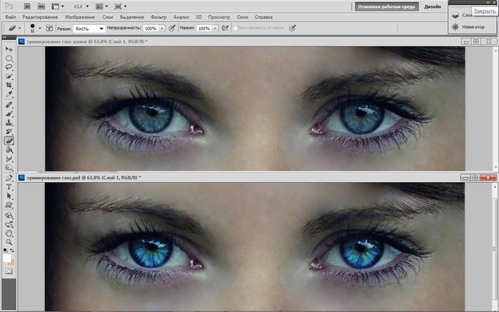 Как сделать глаза в фш