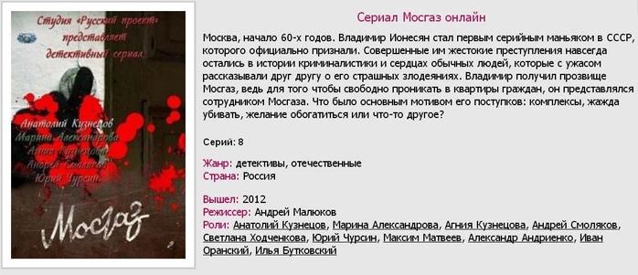 смотреть онлайн мосгаз онлайн: