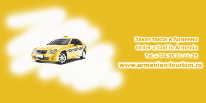 Order a taxi in Armenia (700x350, 107Kb)