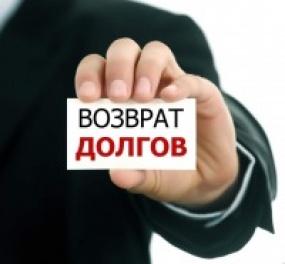 1419329974_1_vozvratdolgov (285x264, 21Kb)