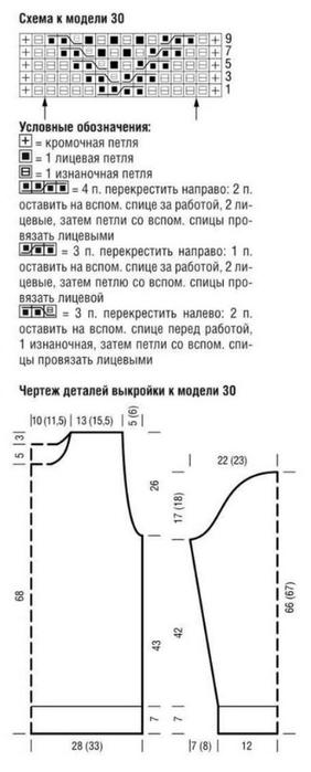 m_047-1 (282x700, 82Kb)