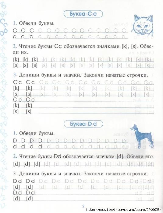moi_pervije_anglijskije_propisi.page03 (535x700, 228Kb)