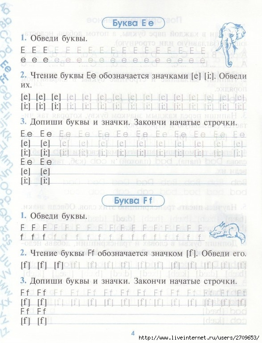 moi_pervije_anglijskije_propisi.page05 (535x700, 245Kb)