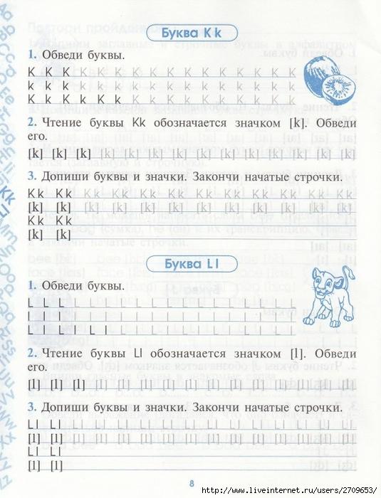 moi_pervije_anglijskije_propisi.page09 (535x700, 255Kb)