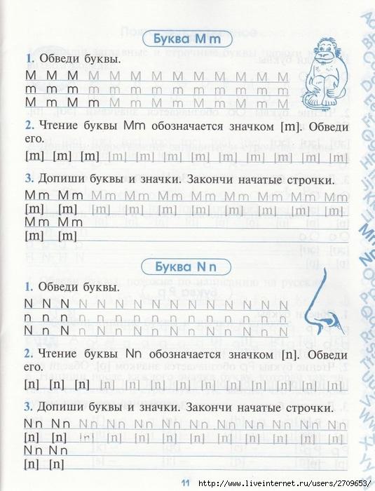 moi_pervije_anglijskije_propisi.page12 (535x700, 270Kb)