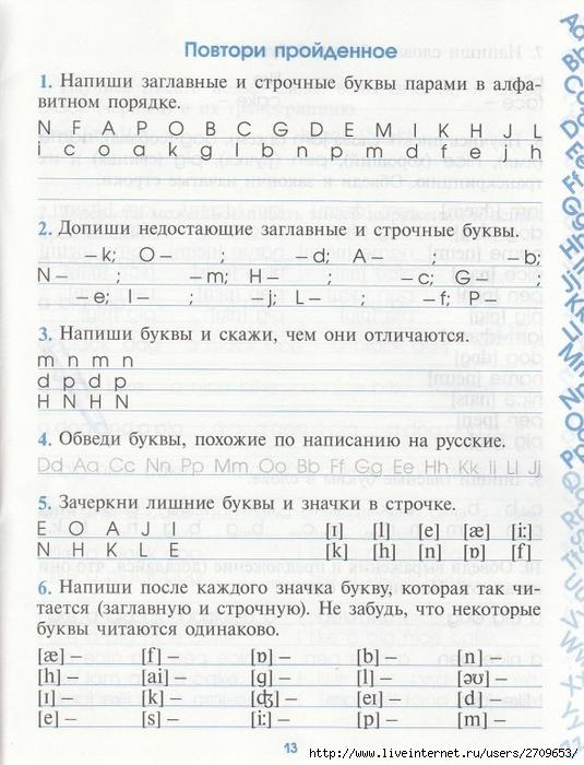 moi_pervije_anglijskije_propisi.page14 (535x700, 277Kb)