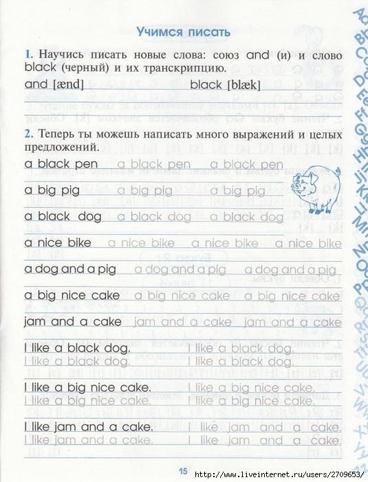 moi_pervije_anglijskije_propisi.page16 (535x700, 275Kb)
