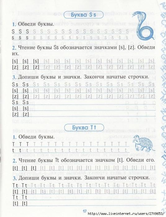 moi_pervije_anglijskije_propisi.page18 (535x700, 263Kb)