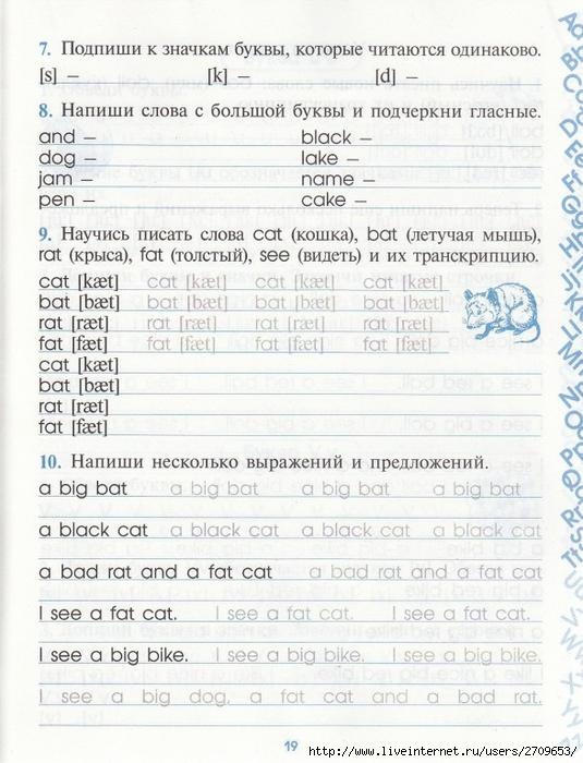 moi_pervije_anglijskije_propisi.page20 (535x700, 277Kb)