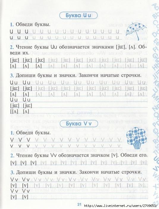 moi_pervije_anglijskije_propisi.page22 (535x700, 262Kb)