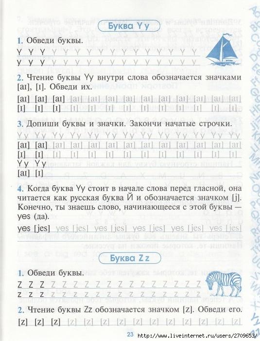 moi_pervije_anglijskije_propisi.page24 (535x700, 272Kb)