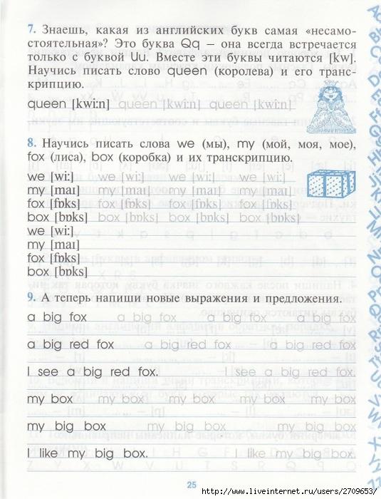 moi_pervije_anglijskije_propisi.page26 (535x700, 269Kb)