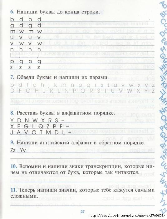 moi_pervije_anglijskije_propisi.page28 (535x700, 250Kb)