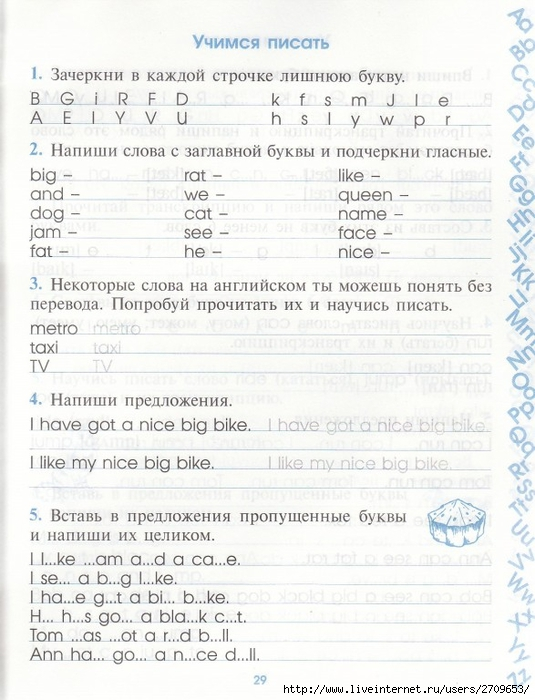 moi_pervije_anglijskije_propisi.page30 (535x700, 254Kb)