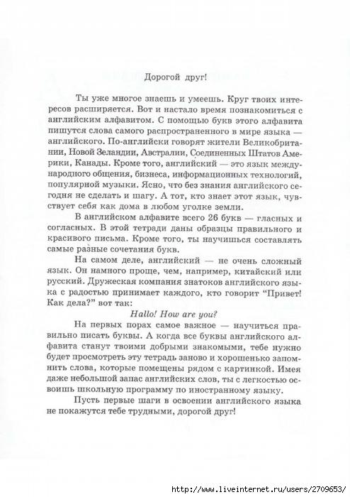 propisi_po_anglijskomu_jaziku.page02 (494x700, 209Kb)