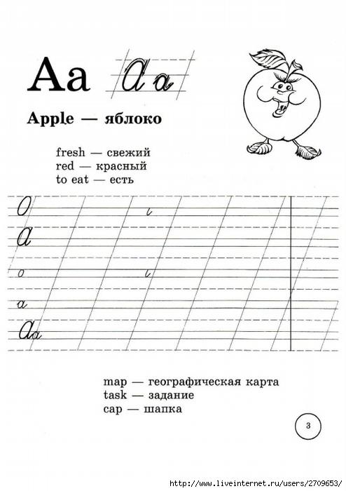 propisi_po_anglijskomu_jaziku.page04 (494x700, 162Kb)