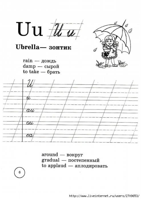 propisi_po_anglijskomu_jaziku.page07 (494x700, 161Kb)