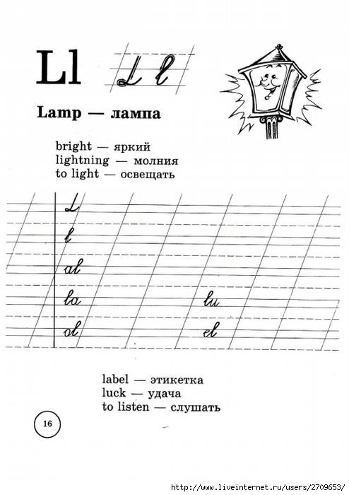 propisi_po_anglijskomu_jaziku.page17 (494x700, 155Kb)