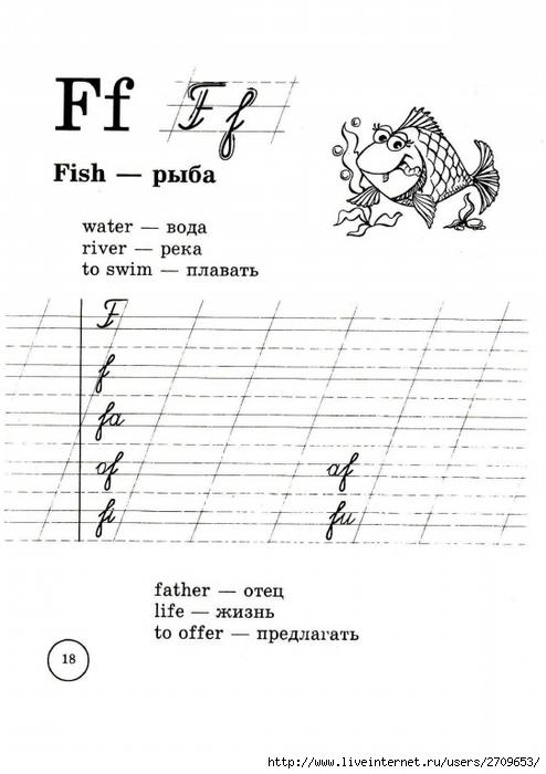 propisi_po_anglijskomu_jaziku.page19 (494x700, 157Kb)
