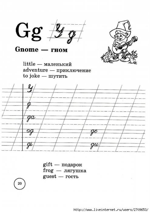 propisi_po_anglijskomu_jaziku.page21 (494x700, 162Kb)
