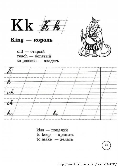 propisi_po_anglijskomu_jaziku.page26 (494x700, 161Kb)