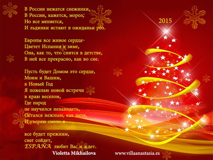 2015 Real Estate Villa Anastasia (700x525, 400Kb)