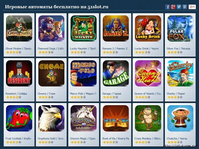 игровые автоматы онлайн бесплатно без регистрации без смс,/1419338232_ocherednoe_kazino (700x522, 373Kb)