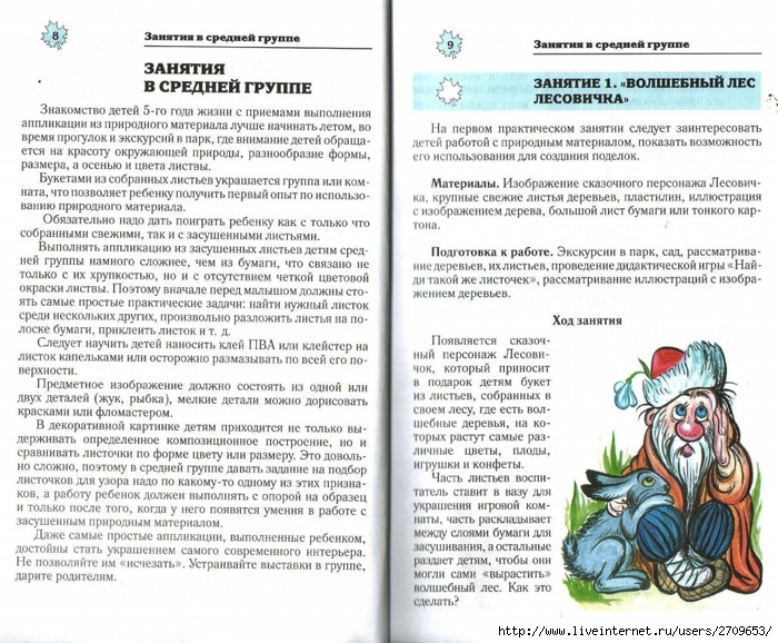 Апликация из природного материала в детском саду.page05 (700x578, 349Kb)