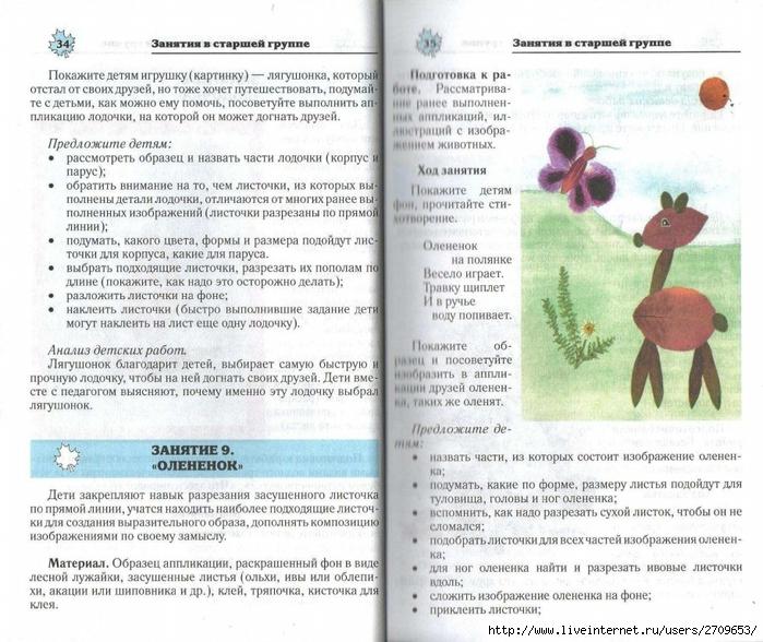 Апликация из природного материала в детском саду.page18 (700x588, 326Kb)