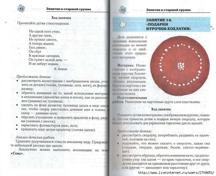 Апликация из природного материала в детском саду.page22 (700x571, 312Kb)