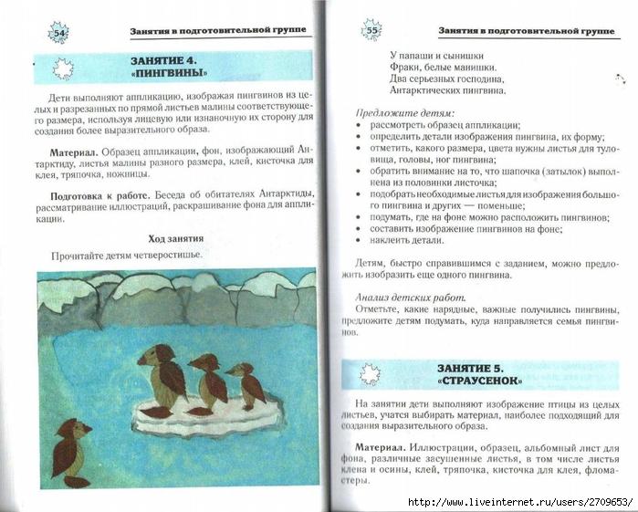Апликация из природного материала в детском саду.page28 (700x561, 279Kb)