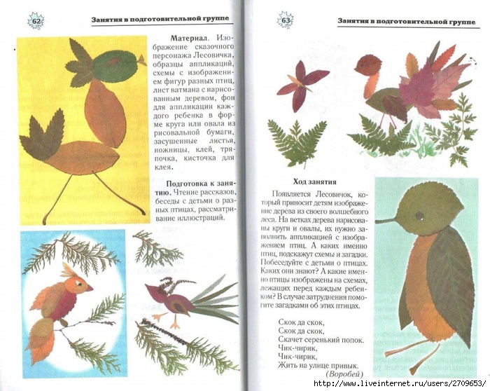 Апликация из природного материала в детском саду.page32 (700x558, 301Kb)