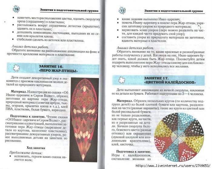 Апликация из природного материала в детском саду.page39 (700x556, 340Kb)