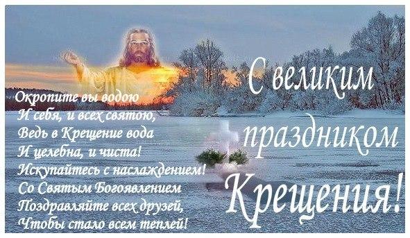 крещение5 (591x343, 76Kb)