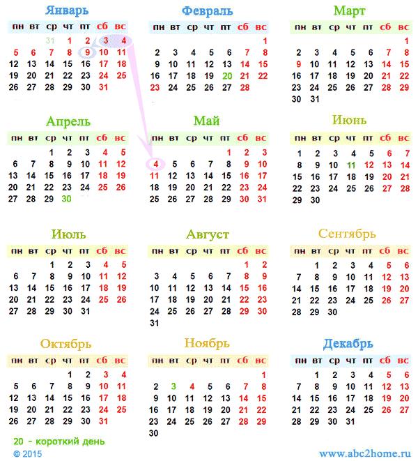 4163380_calendar_prazdniki_2015 (600x661, 46Kb)